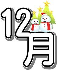 12月(2)
