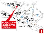 鳥取トスク店マップ