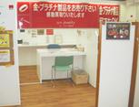 鳥取トスク店