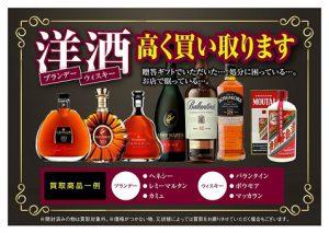 お酒買取_A3